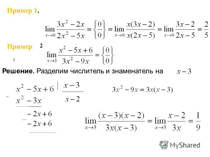 Пример 1. Пример Решение. Разделим числитель и знаменатель на. ; ; ; 0 2