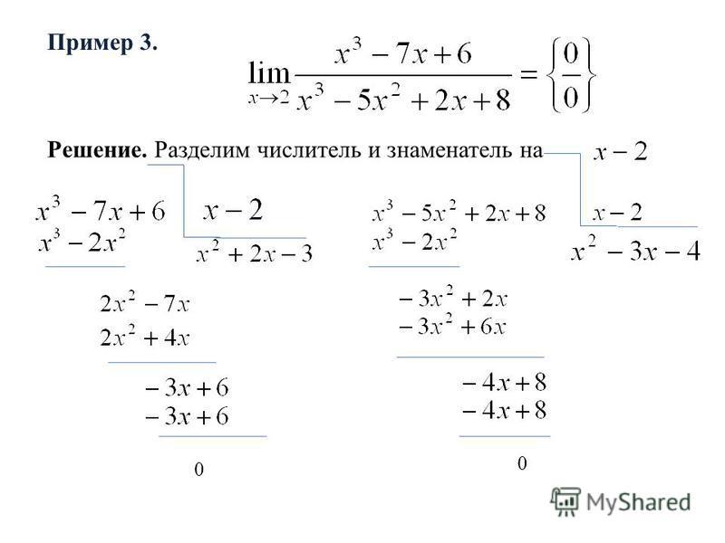Пример 3. Решение. Разделим числитель и знаменатель на 0 0