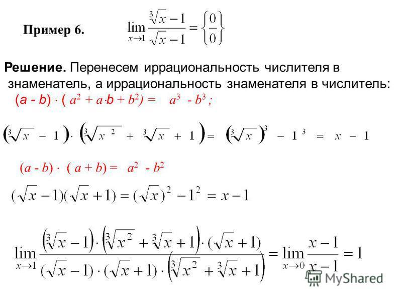 Пример 6. Решение. Перенесем иррациональность числителя в знаменатель, а иррациональность знаменателя в числитель: (а - b) ( а 2 + a b + b 2 ) = a 3 - b 3 ; (а - b) ( а + b) = a 2 - b 2