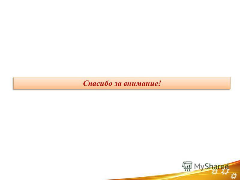 1. Информирование заявителей о порядке предоставления услуги Приведен перечень документов Спасибо за внимание!