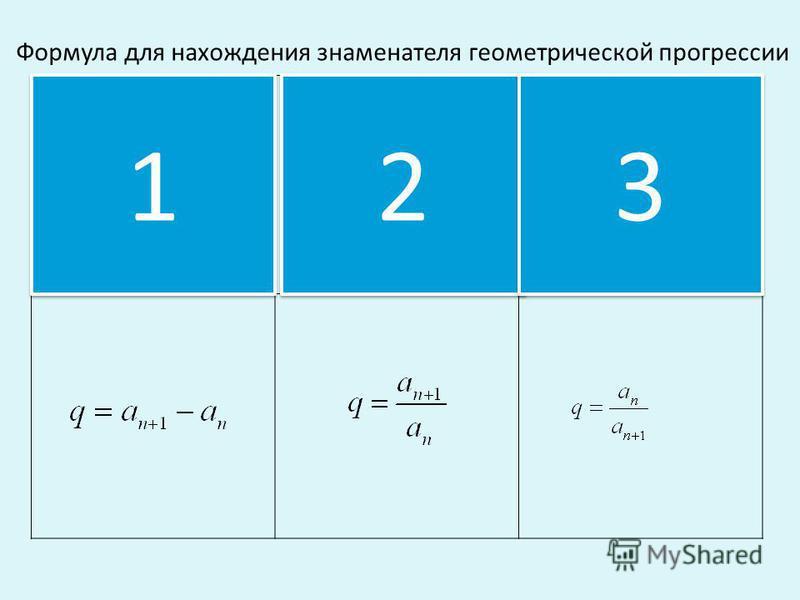 Формула для нахождения знаменателя геометрической прогрессии 1 1 2 2 3 3