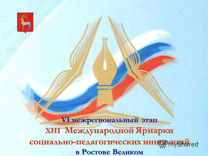 VI межрегиональный этап XIII Международной Ярмарки социально-педагогических инноваций в Ростове Великом