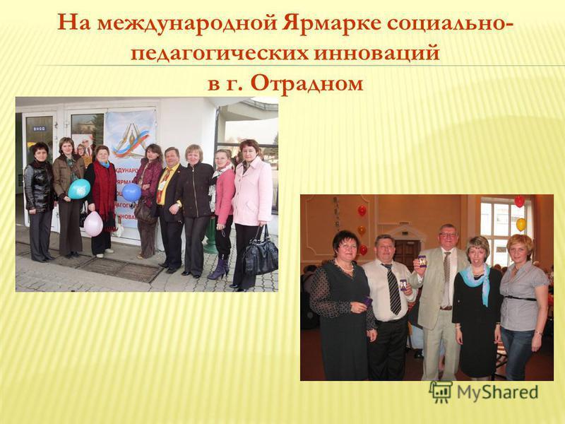На международной Ярмарке социально- педагогических инноваций в г. Отрадном