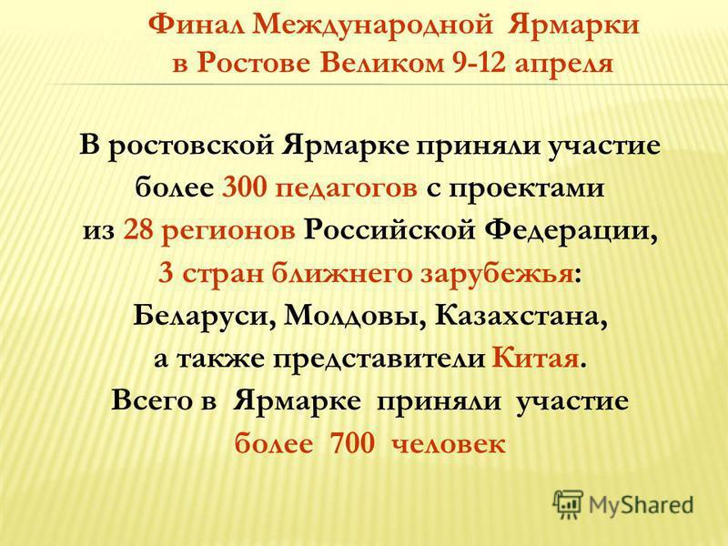 В ростовской Ярмарке приняли участие более 300 педагогов с проектами из 28 регионов Российской Федерации, 3 стран ближнего зарубежья: Беларуси, Молдовы, Казахстана, а также представители Китая. Всего в Ярмарке приняли участие более 700 человек Финал