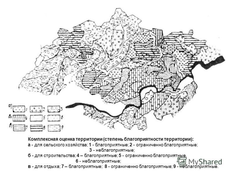 Комплексная оценка территории (степень благоприятности территории): а - для сельского хозяйства; 1 - благоприятные; 2 - ограниченно благоприятные; 3 - неблагоприятные; б - для строительства; 4 – благоприятные; 5 - ограниченно благоприятные, 6 - небла
