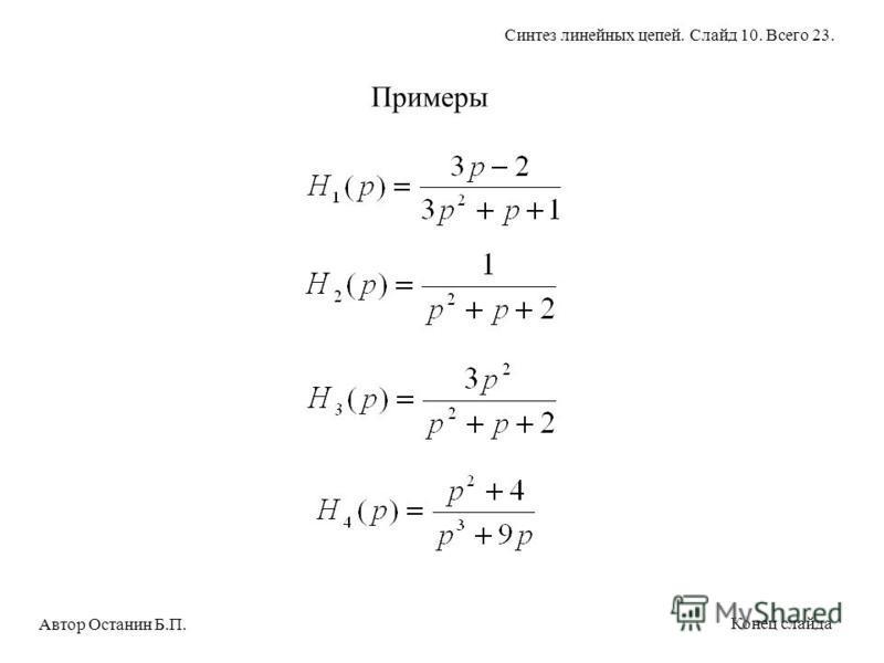 Примеры Автор Останин Б.П. Синтез линейных цепей. Слайд 10. Всего 23. Конец слайда