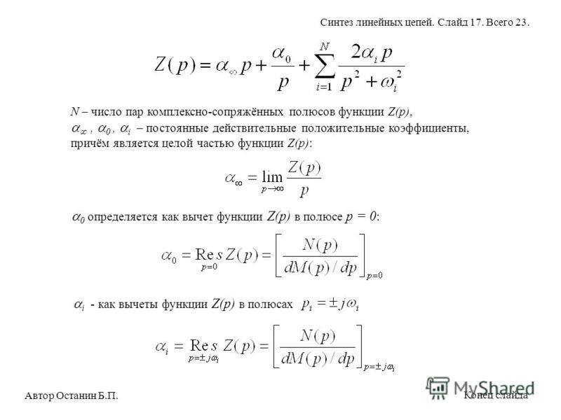 N – число пар комплексно-сопряжённых полюсов функции Z(p),, 0, i – постоянные действительные положительные коэффициенты, причём является целой частью функции Z(p): 0 определяется как вычет функции Z(p) в полюсе р = 0 : i - как вычеты функции Z(p) в п