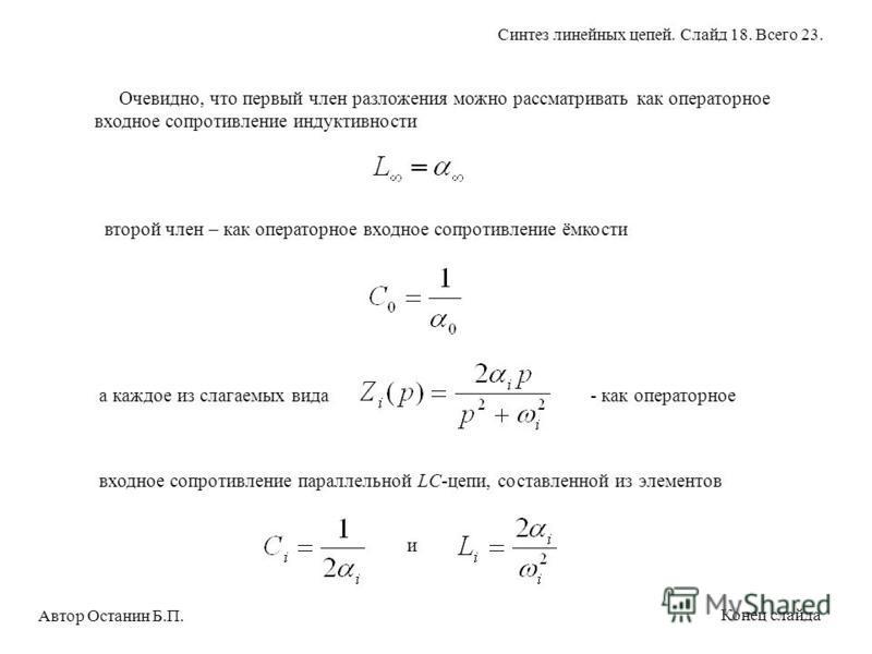 Очевидно, что первый член разложения можно рассматривать как операторное входное сопротивление индуктивности второй член – как операторное входное сопротивление ёмкости а каждое из слагаемых вида - как операторное входное сопротивление параллельной L