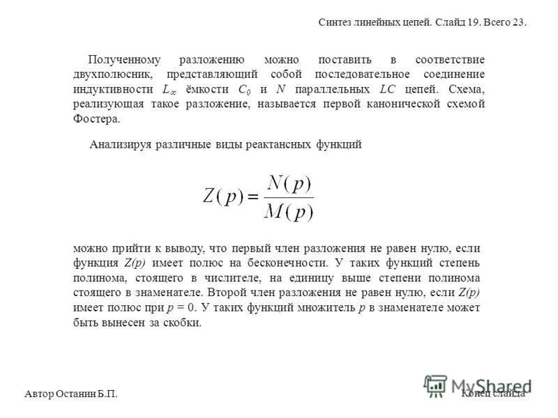 Полученному разложению можно поставить в соответствие двухполюсник, представляющий собой последовательное соединение индуктивности L ёмкости С 0 и N параллельных LC цепей. Схема, реализующая такое разложение, называется первой канонической схемой Фос