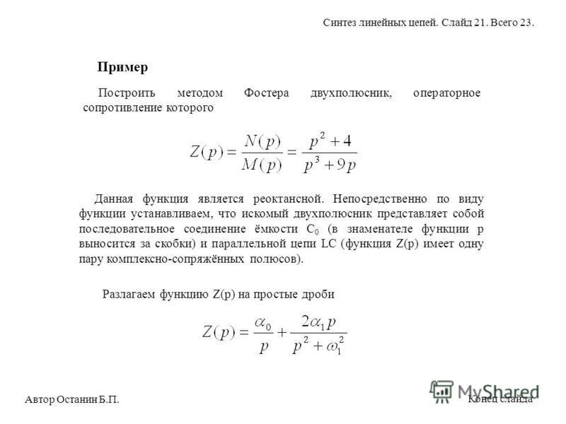 Пример Построить методом Фостера двухполюсник, операторное сопротивление которого Данная функция является реактансной. Непосредственно по виду функции устанавливаем, что искомый двухполюсник представляет собой последовательное соединение ёмкости С 0