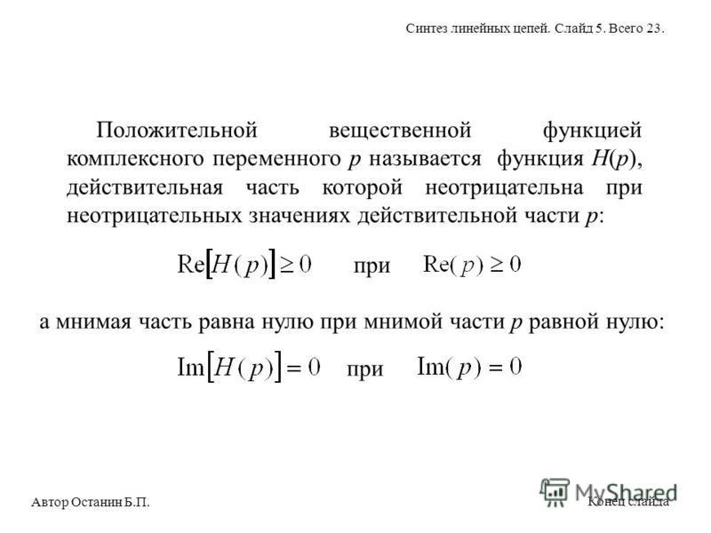 Положительной вещественной функцией комплексного переменного р называется функция H(p), действительная часть которой неотрицательна при неотрицательных значениях действительной части р: при а мнимая часть равна нулю при мнимой части р равной нулю: пр