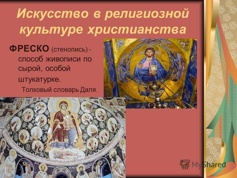 ФРЕСКО (стенопись) - способ живописи по сырой, особой штукатурке. Толковый словарь Даля. Искусство в религиозной культуре христианства