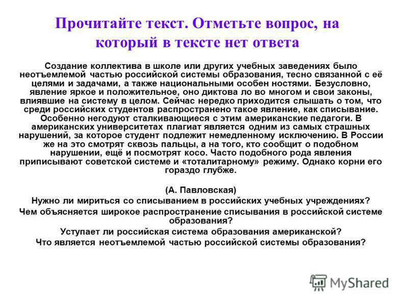 Прочитайте текст. Отметьте вопрос, на который в тексте нет ответа Создание коллектива в школе или других учебных заведениях было неотъемлемой частью российской системы образования, тесно связанной с её целями и задачами, а также национальными особенн