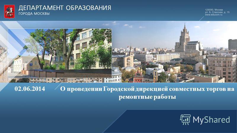О проведении Городской дирекцией совместных торгов на ремонтные работы 02.06.2014