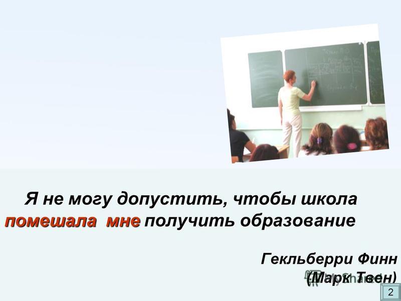 Я не могу допустить, чтобы школа помешала мне получить образование Гекльберри Финн (Марк Твен) 2