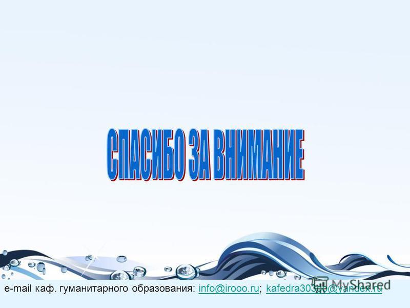 36 e-mail каф. гуманитарного образования: info@irooo.ru; kafedra303go@yandex.ruinfo@irooo.rukafedra303go@yandex.ru