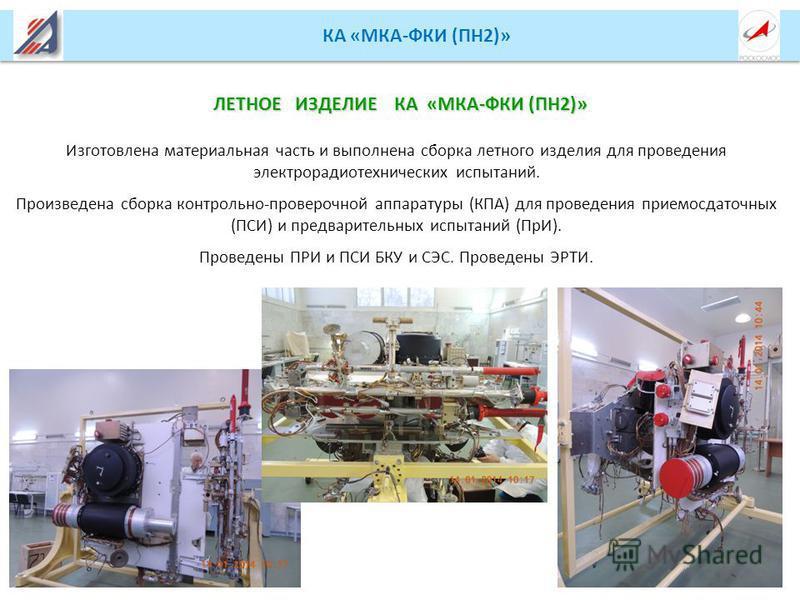 Изготовлена материальная часть и выполнена сборка летного изделия для проведения электро радиотехнических испытаний. Произведена сборка контрольно-проверочной аппаратуры (КПА) для проведения приемосдаточных (ПСИ) и предварительных испытаний (ПрИ). Пр
