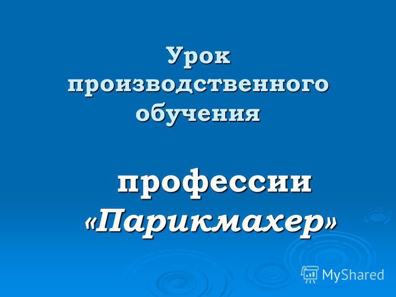Урок производственного обучения профессии «Парикмахер» профессии «Парикмахер»