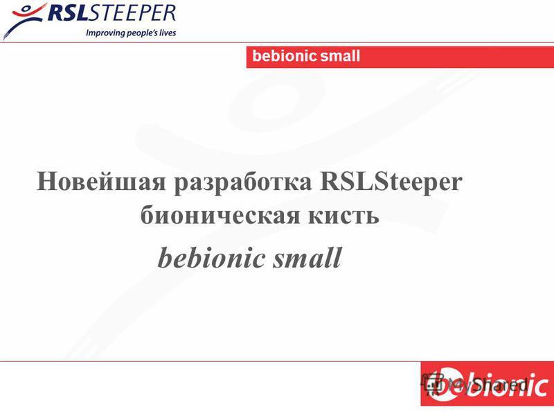 bebionic small Новейшая разработка RSLSteeper бионическая кисть bebionic small