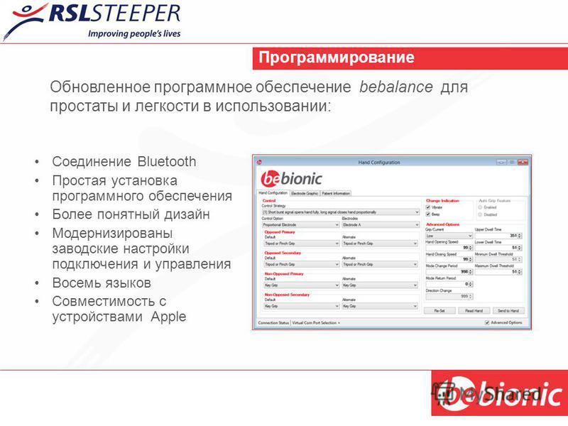 Соединение Bluetooth Простая установка программного обеспечения Более понятный дизайн Модернизированы заводские настройки подключения и управления Восемь языков Совместимость с устройствами Аpple Программирование Обновленное программное обеспечение b
