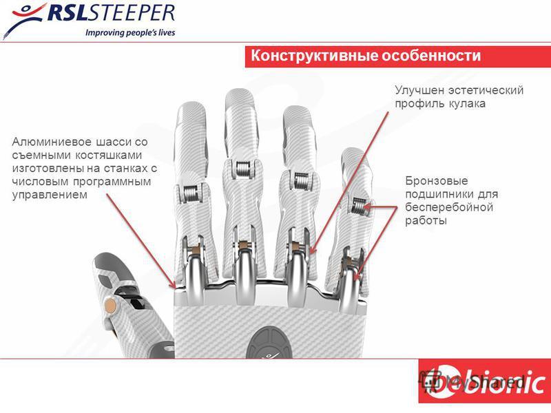 Бронзовые подшипники для бесперебойной работы Алюминиевое шасси со съемными костяшками изготовлены на станках с числовым программным управлением Улучшен эстетический профиль кулака Конструктивные особенности