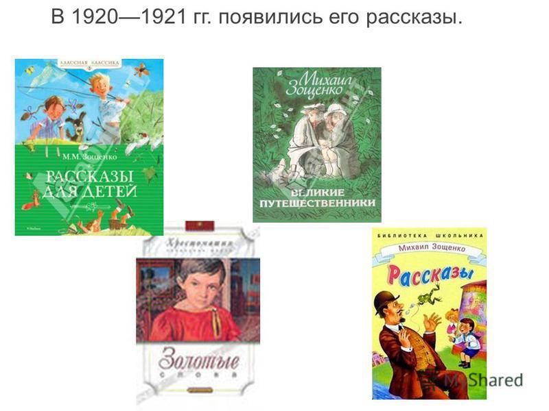 В 19201921 гг. появились его рассказы.