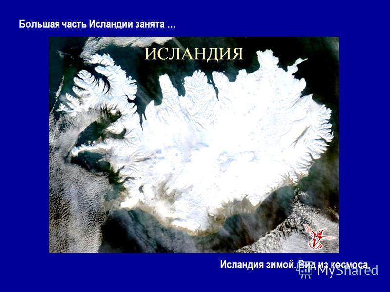 Большая часть Исландии занята … Исландия зимой. Вид из космоса.