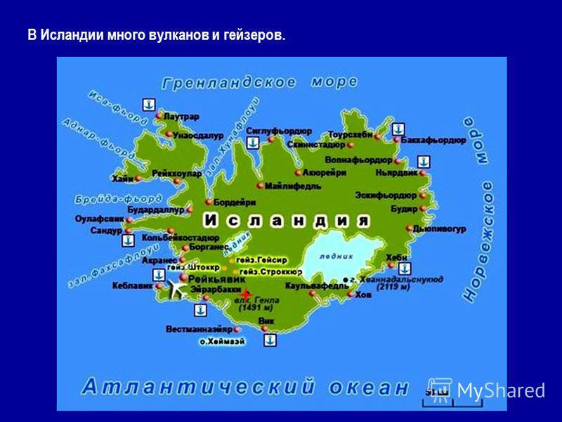 В Исландии много вулканов и гейзеров.