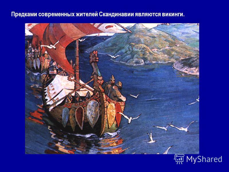 Предками современных жителей Скандинавии являются викинги.