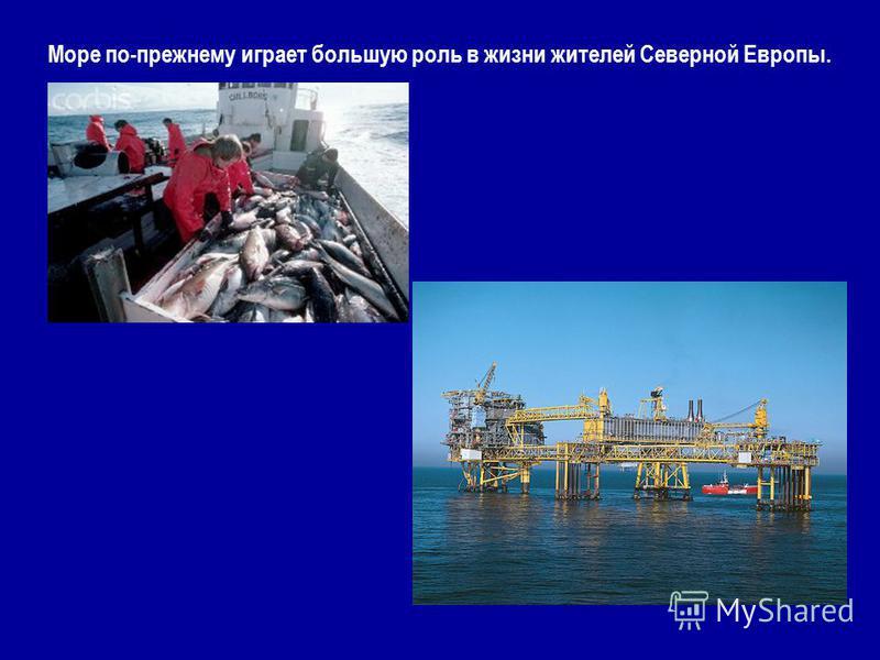 Море по-прежнему играет большую роль в жизни жителей Северной Европы.