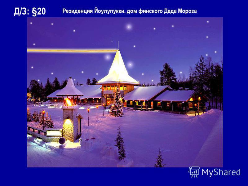 Д/З: §20 Резиденция Йоулупукки. дом финского Деда Мороза