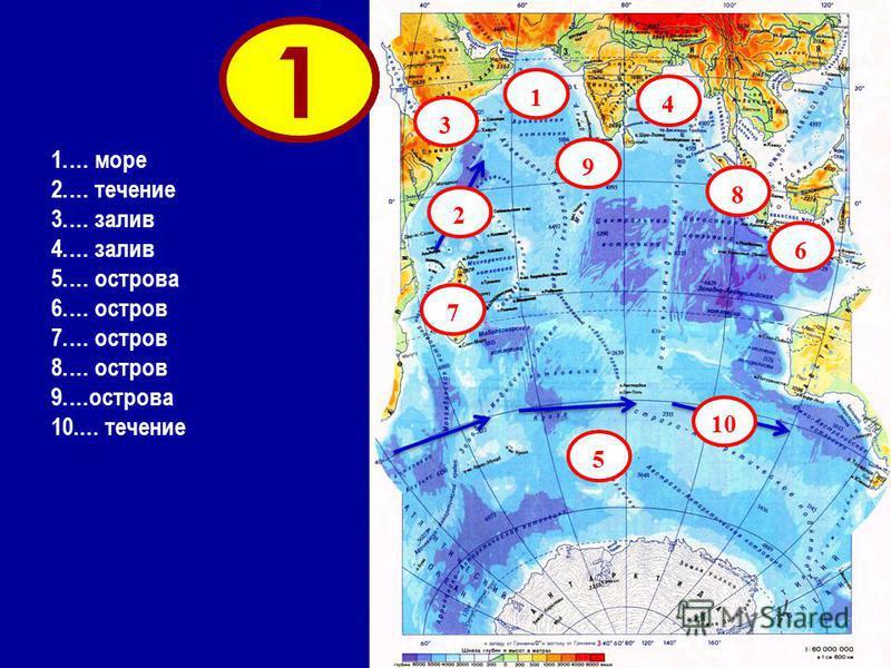 1 2 3 4 8 6 7 5 9 10 1.… море 2.… течение 3.… залив 4.… залив 5.… острова 6.… остров 7.… остров 8.… остров 9.…острова 10.… течение 654321