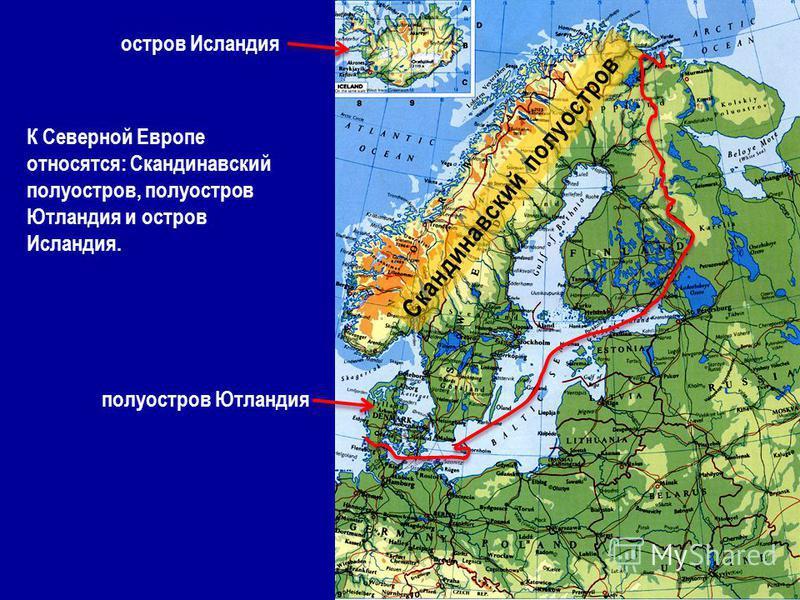К Северной Европе относятся: Скандинавский полуостров, полуостров Ютландия и остров Исландия. Скандинавский полуостров полуостров Ютландия остров Исландия