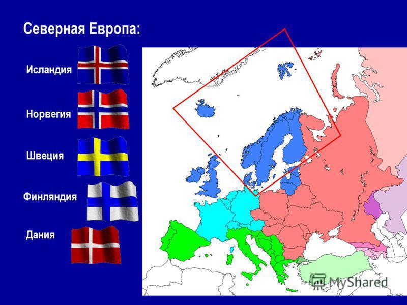 Северная Европа: Исландия Норвегия Швеция Финляндия Дания