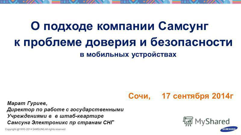 Марат Гуриев, Директор по работе с государственными Учреждениями в в штаб-квартире Самсунг Электроникс пр странам СНГ Сочи, 17 сентября 2014 г
