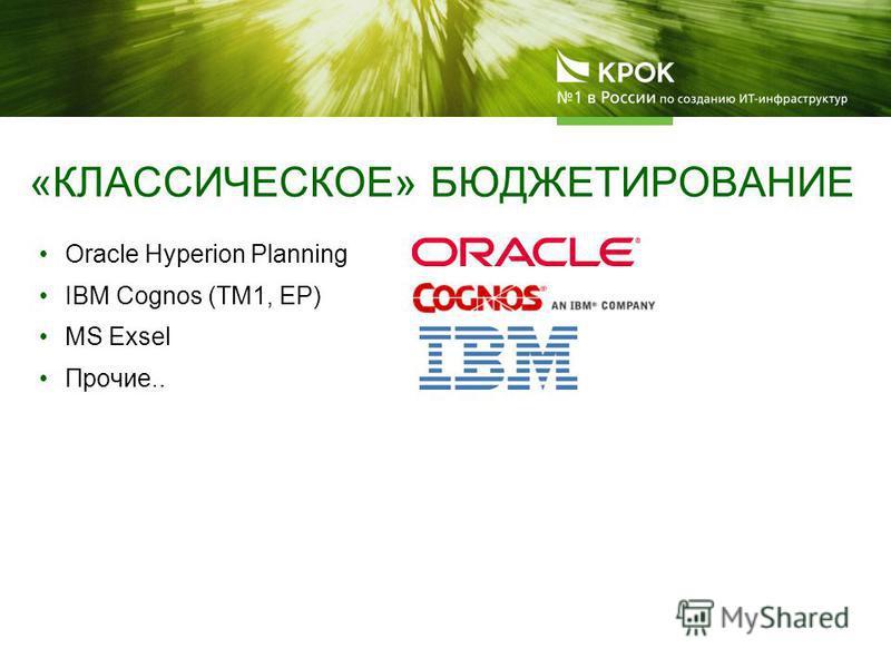 «КЛАССИЧЕСКОЕ» БЮДЖЕТИРОВАНИЕ Oracle Hyperion Planning IBM Cognos (TM1, EP) MS Exsel Прочие..