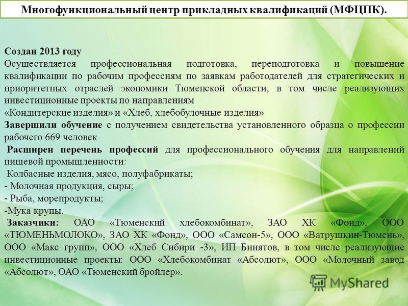 Создан 2013 году Осуществляется профессиональная подготовка, переподготовка и повышение квалификации по рабочим профессиям по заявкам работодателей для стратегических и приоритетных отраслей экономики Тюменской области, в том числе реализующих инвест