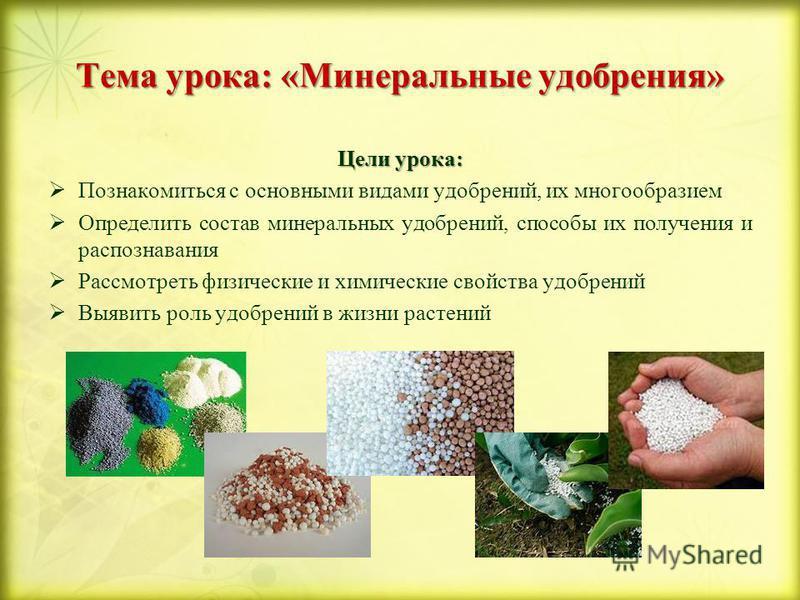 Тема урока: «Минеральные удобрения» Цели урока: Познакомиться с основными видами удобрений, их многообразием Определить состав минеральных удобрений, способы их получения и распознавания Рассмотреть физические и химические свойства удобрений Выявить
