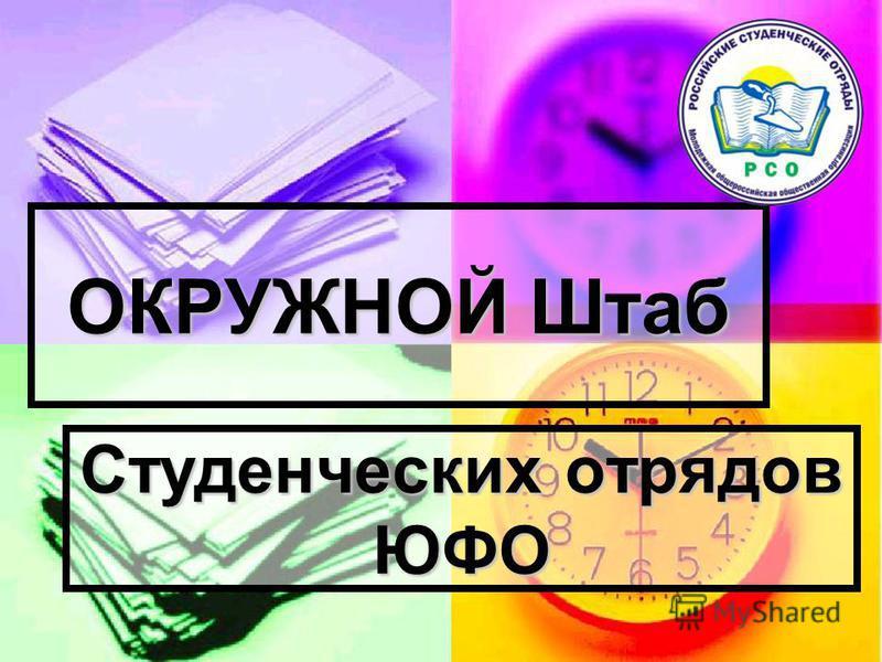 ОКРУЖНОЙ Штаб Студенческих отрядов ЮФО