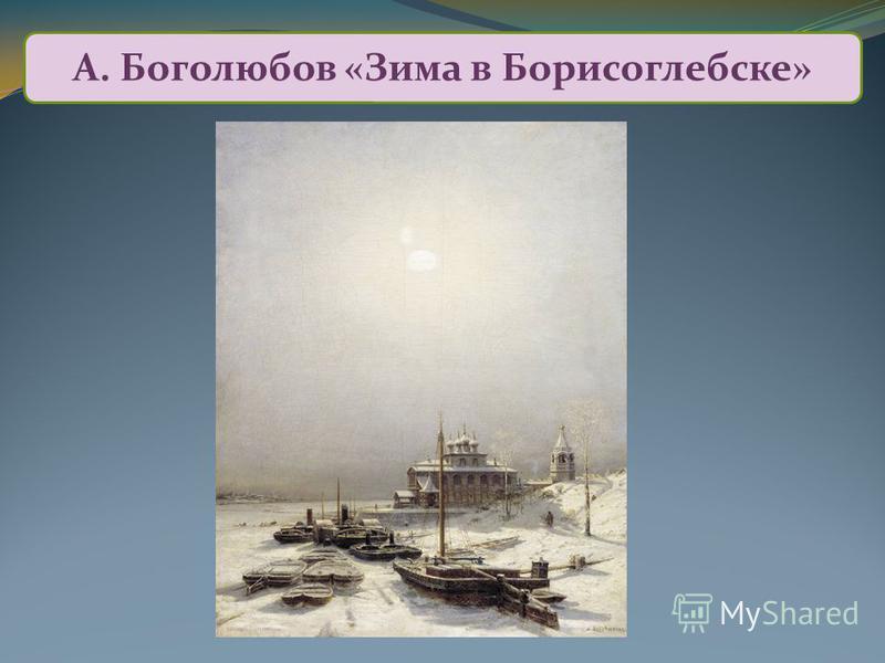 А. Боголюбов «Зима в Борисоглебске»