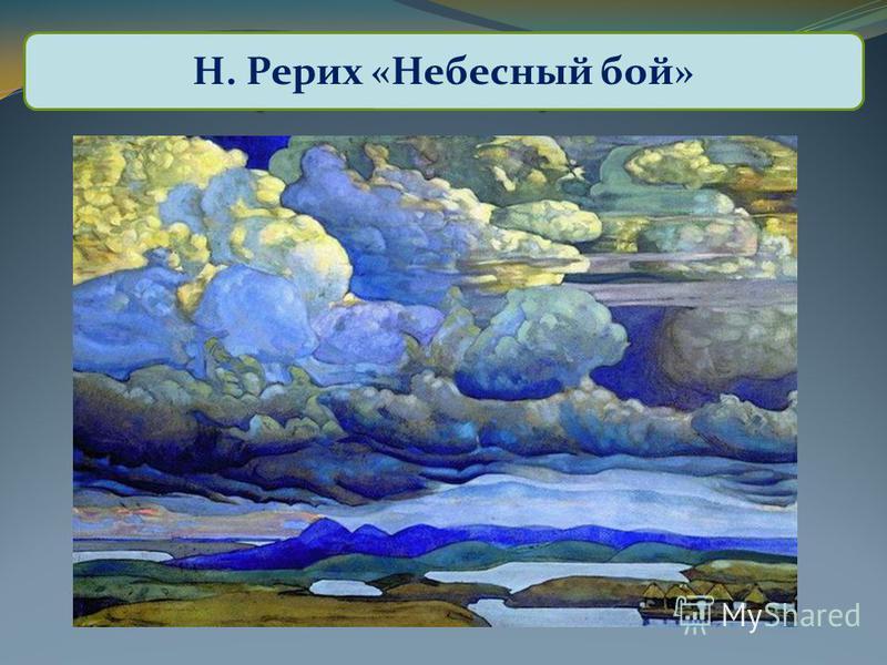 Н. Рерих «Небесный бой»