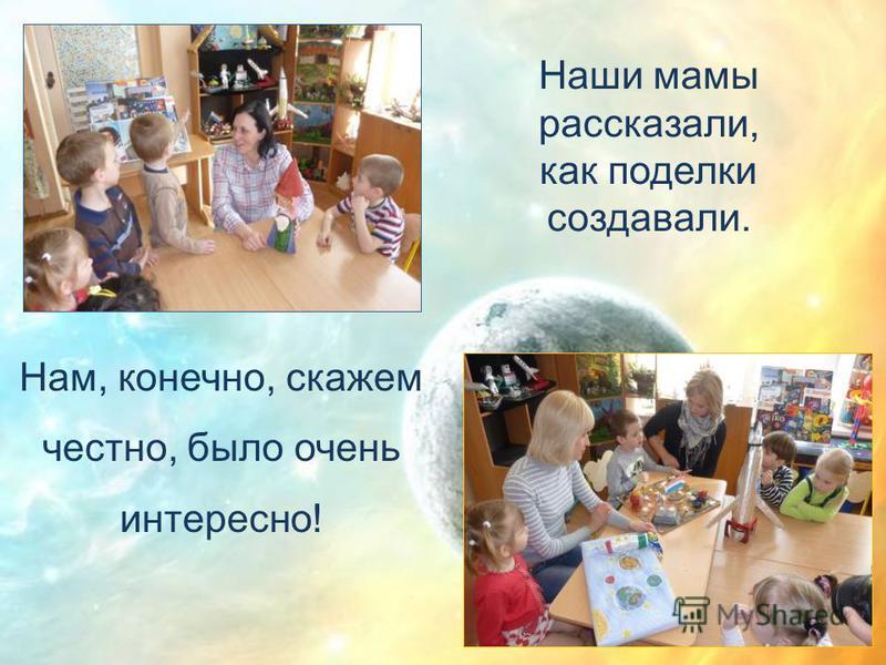 Наши мамы рассказали, как поделки создавали. Нам, конечно, скажем честно, было очень интересно!