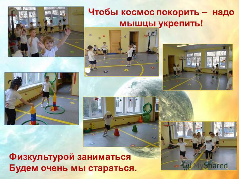 Чтобы космос покорить – надо мышцы укрепить! Физкультурой заниматься Будем очень мы стараться.