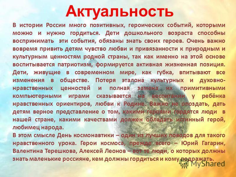 Актуальность В истории России много позитивных, героических событий, которыми можно и нужно гордиться. Дети дошкольного возраста способны воспринимать эти события, обязаны знать своих героев. Очень важно вовремя привить детям чувство любви и привязан