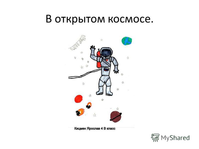В открытом космосе.
