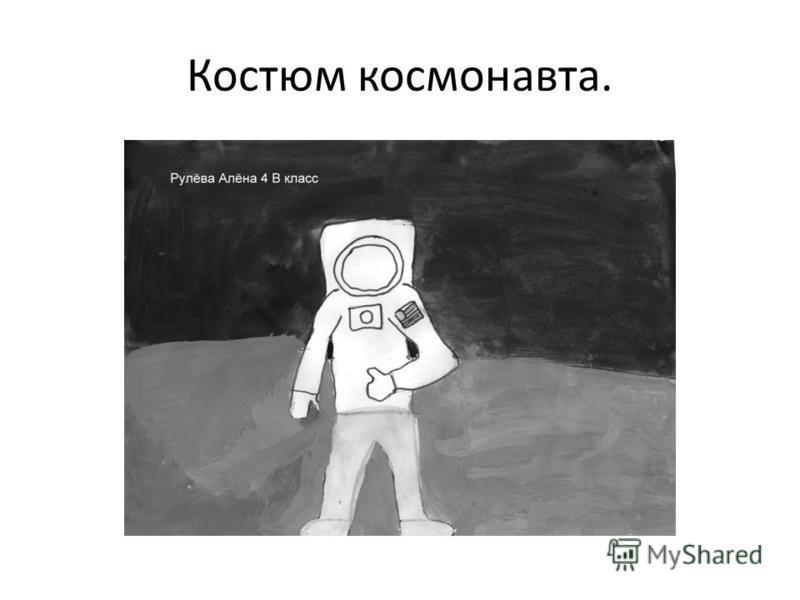 Костюм космонавта.