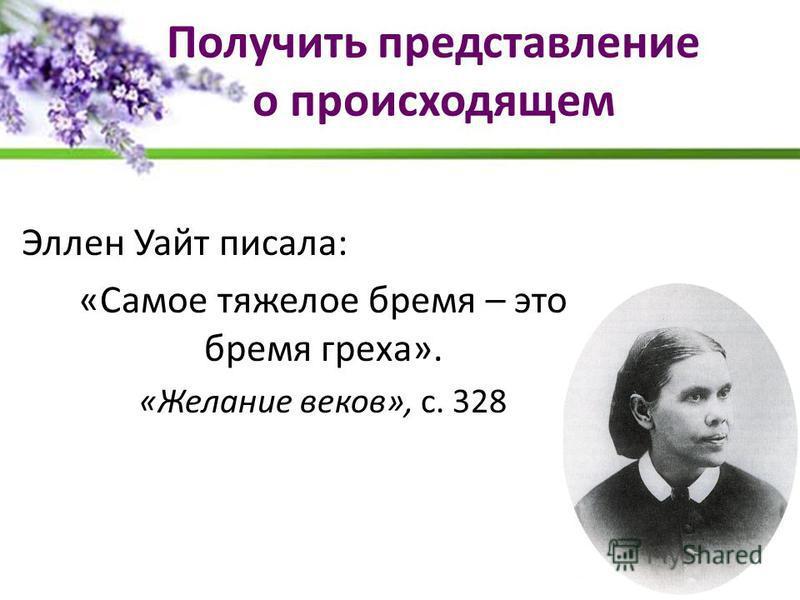 Эллен Уайт писала: «Самое тяжелое бремя – это бремя греха». «Желание веков», с. 328 Получить представление о происходящем