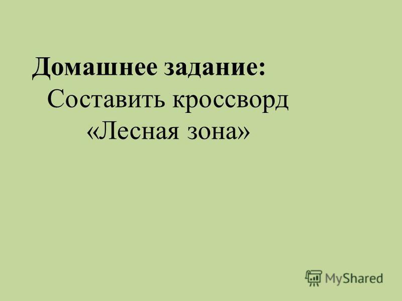 Кто любит лес, тот будет его беречь. Мы охотно бережём и охраняем то, что любим. А наш русский лес очень нуждается в друзьях-охранителях.