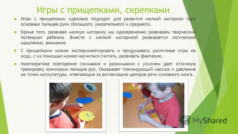 Игры с прищепками, скрепками Игры с прищепками идеально подходят для развития мелкой моторики трех основных пальцев руки (большого, указательного и среднего). Кроме того, развивая мелкую моторику мы одновременно развиваем творческий потенциал ребенка