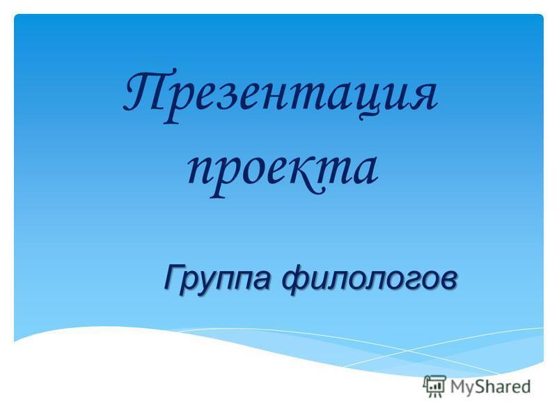 Презентация проекта Группа филологов